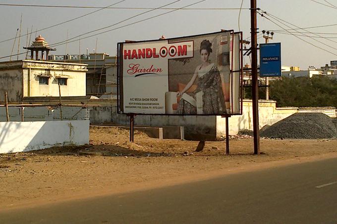 Джаганнатх в рекламе