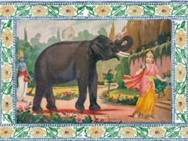 Дикий слон.