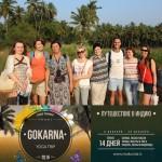 Завершился наш тур в Гокарну 2016.