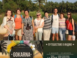 Путешествие в Гокарну