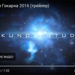 Трейлер фильма о Путешествии в Гокарну 2016.