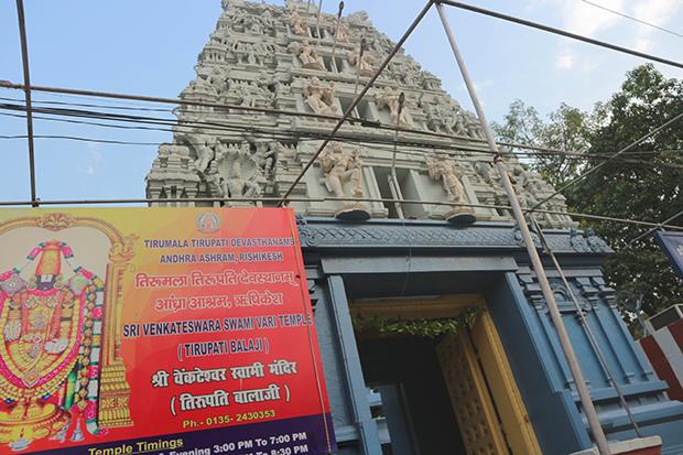 Храм Баладжи в Ришикеше