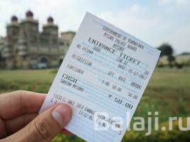 Билет в Майсурский дворец